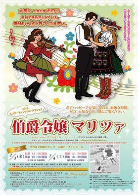 Musica Celeste 第9回本公演オペレッタ「伯爵令嬢マリツァ」