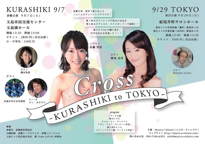 Cross KURASHIKI~TOKYO 佐藤智恵・難波益美 ジョイントリサイタル