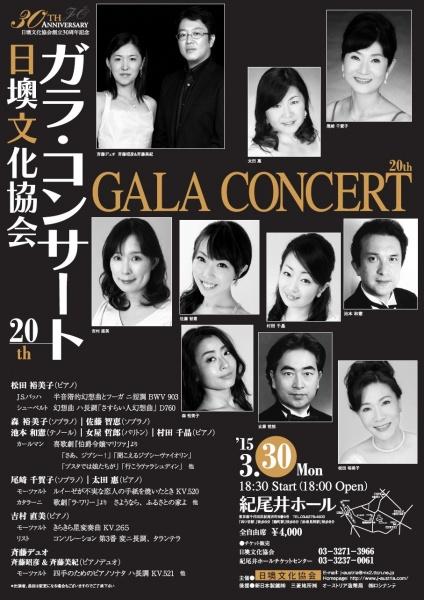 日墺文化協会 ガラ・コンサート20th