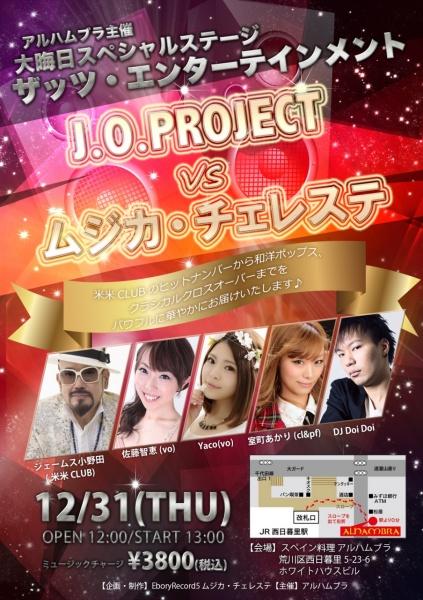 J.O.PROJECTの年末・年始ライブ
