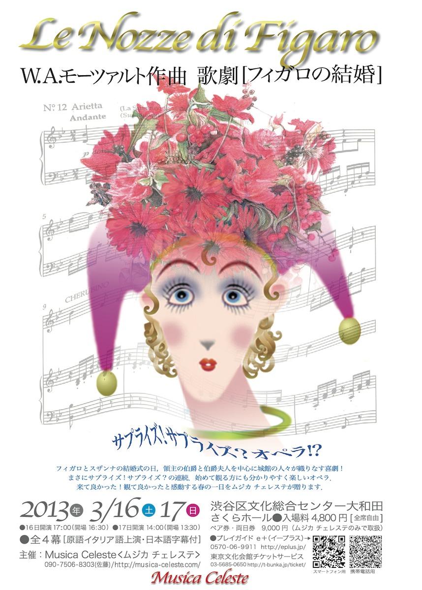 Musica Celeste vol.6 フィガロの結婚