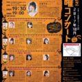【尾形記念木曜コンサート 2017年10月】